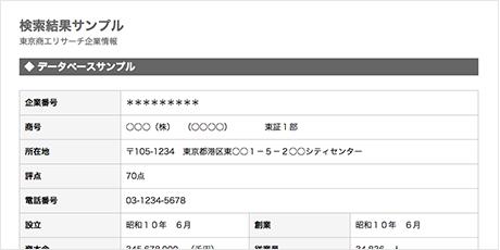 東京商工リサーチ企業情報の検索結果サンプル画面
