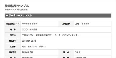 帝国データバンク企業情報の検索結果サンプル画面